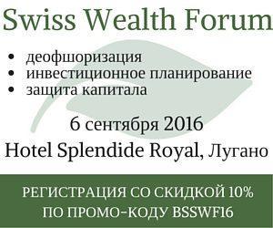 Swiss Wealth Forum