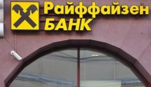 уйдёт ли банк Райффайзен с российского рынка, Raiffeisen Bank International AG, банк райффайзен, банк райффайзер, ЗАО Райффайзенбанк, 2015, Карл Севельда, www.business-swiss.ch