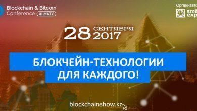 Photo of 28 сентября в Алматы пройдет Blockchain & Bitcoin Conference